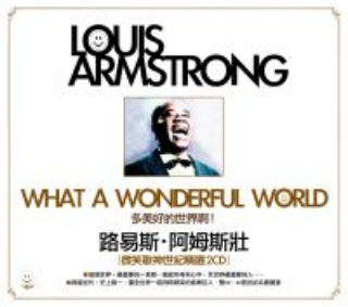 What a Wonderful World / 多美好的世界啊! (微笑歌神世紀精選2CD)